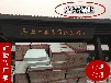 陕西安康耐酸瓷砖,耐酸砖厂家众光