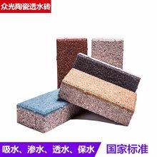 安徽合肥透水砖,蜀山路面工程用陶瓷透水砖图片
