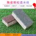 山東煙臺陶瓷透水磚,海陽市人行道用透水磚的優勢