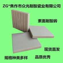 葫蘆島耐酸磚,葫蘆島耐酸磚用耐酸膠泥粘貼圖片