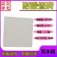 渭南耐酸砖,渭南大荔县耐酸砖厂家图片