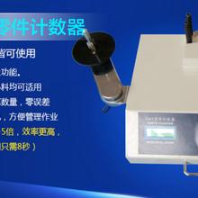 SMT點料機全自動零件計數器IC點料機零誤差圖片