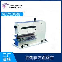 YC-Z480鍘刀式分板機PCB分板機led燈條分板機圖片