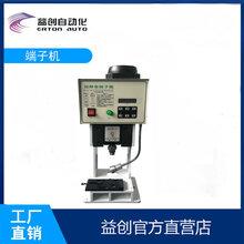 深圳益創氣動端子機半自動超靜音端子機端子機圖片