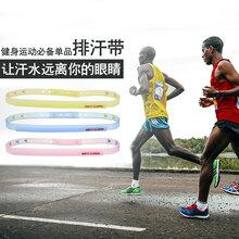 2016新款户外用品排汗带硅胶导汗带炫酷时尚运动跑步健身装备