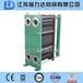 江苏恒力达JP200板式换热器高效环保质保一年