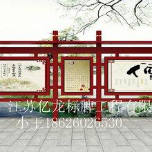 安徽滁州滚动灯箱,仿古宣传栏亿龙标牌承接室内外各类标牌厂家直销