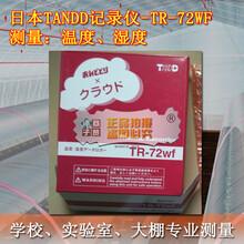 TD温湿度记录仪TR-73U温度·湿度·大气压数据记录器现货供应