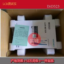 IM3523/IM3533/IM3533-01LCRMETER日本日置HIOKI电机