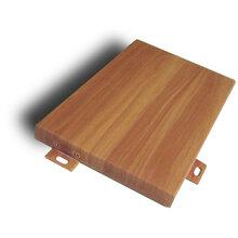 木纹铝板厂优游注册平台可定制室内木纹铝板外墙幕墙冲孔铝板图片