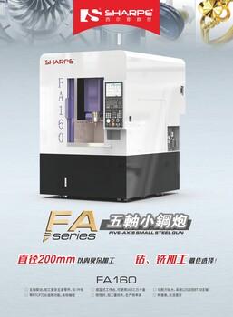 供应五轴加工中心FA160五轴立式加工中心小型加工中心