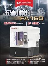 供应5轴加工中心FA160小型5轴加工中心图片
