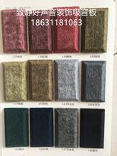 北京吸音板、裝飾吸音材料、9MM聚酯纖維吸音板,專業吸聲降噪材料圖片