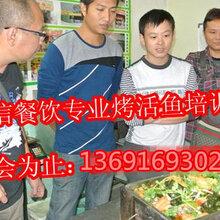烤活鱼、重庆烤活鱼做法、深圳沙井正宗烤活鱼培训、领导品牌