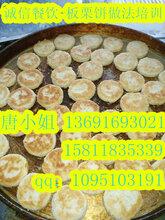板栗饼的制作方法、深圳板栗饼培训学校