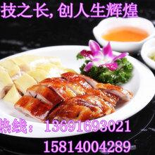 广式烧鸭的做法,脆皮烧鹅配方,深圳最好的广式烧腊培训
