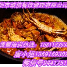 正宗美味鸡煲蟹的做法,100%实操_诚信餐饮鸡煲蟹培训,100%包会