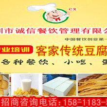 传统客家豆腐加盟(客家豆腐加盟,加盟客家豆腐坊,客家豆腐培训)