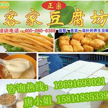 正宗客家传统豆腐技术培训,深圳诚信餐饮正宗豆腐培训包教会