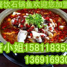 石锅鱼培训去哪里比较好,诚信餐饮石锅鱼技术转让