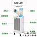 东莞冬夏移动式冷气机移动式工业空调SPC-407