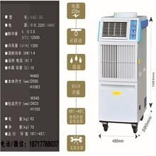 江门冬夏移动式冷气机车间厂房降温制冷设备SAC-35图片