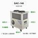 供应河源制冷降温移动冷气机局部降温空调SAC-140