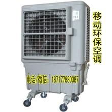 外贸出口冷风机节能环保空调移动水冷空调KT-1E-3
