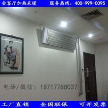 锡林郭勒盟省电电热幕SRJF-40高温瑜珈顶棚加热设备