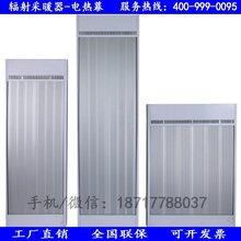 阿拉善盟高温电采暖器SRJF-5壁挂式辐射电加热器