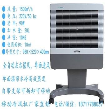 移动冷风机上海厂家直销节能环保冷风机降温通风MFC1500