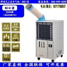 移动冷气机环保空调冷气机小型空调一体机