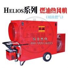 燃油热风机型号:Helios140热量:140kw