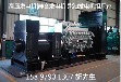 1800KW三菱重工MGS柴油发电机组