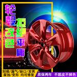 电镀的轮毂怎么修复图片