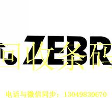求购zebra斑马回收条码打印机回收打印头图片