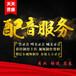 特色美食臺灣飯團叫賣錄音廣告視頻制作