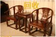 北京回收罗汉床红木沙发仿古椅子圈椅?#21830;装?#20185;桌回收