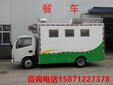 供应天津北京地区东风牌餐车价格哪里有卖餐车的流动的厨房