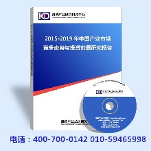 2015-2020年中国生活垃圾处理市场评估及市场行情动态报告