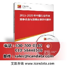 2015-2020年中国船舶代理市场发展现状及战略咨询报告