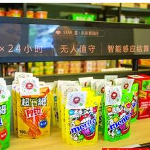 深圳定制无人超市电子标签公司、无人超市rfid电子标签定制价格