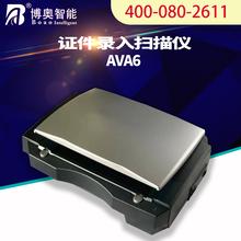 AVA6證件掃描儀圖片