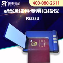 FS533U證件掃描儀圖片