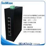 全千兆5电口工业级PoE交换机光纤交换机P505C金恒威