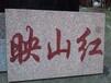 江西花岗石石材映山红光泽红富贵红火烧板荔枝板光板石材
