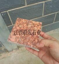 红色铺装石材图片