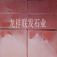 江西紅砂巖、紅砂巖石材批發廠家