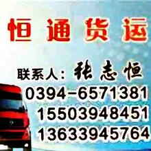 周口恒通货运信息部周口配货站电话155-0394-8451,周口物流,周口货运,周口信息部,周口配货站,