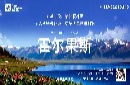 新疆霍尔果斯公司设立条件和优惠图片